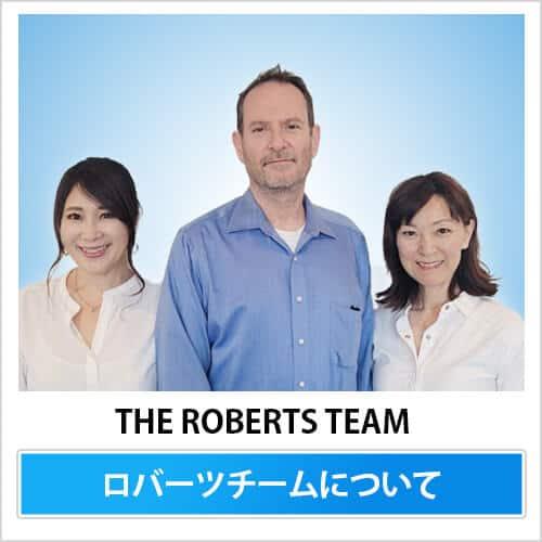The Roberts Team について