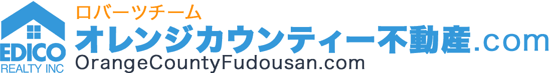 ローバツチーム・オレンジカウンティー不動産.com